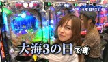 PPSLタッグリーグ #040 CR大海物語3スペシャルほか
