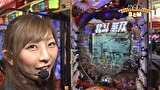 PPSLタッグリーグ #117 CRぱちんこ仮面ライダー フルスロットル 闇のバトルver.ほか