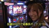 水瀬・みのりんの逮捕しちゃうゾ #2 ゲスト:栗山直人 押忍!サラリーマン番長