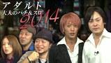 【特番】アダルト~大人のパチ&スロ2014~