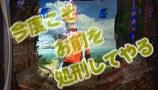 ビジュR1パチ劇場 #030 CRぱちんこ仮面ライダーフルスロットル