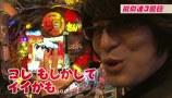 ビジュR1パチ劇場 #033 CR爆走 大工の源さん外伝-京都もいただき編-