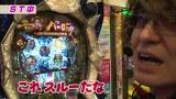 ビジュR1パチ劇場 #58 ぱちんこCRキャプテンハーロック
