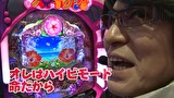 ビジュR1パチ劇場 #74 CRスーパー海物語IN沖縄4 桜バージョン