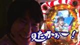 ビジュR1パチ劇場 #96 CRぱちんこウルトラセブン2
