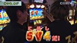 スロじぇくとC #96 ミリオンゴッド~神々の凱旋~