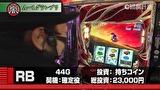 スロじぇくとC #138