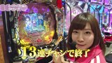 満天アゲ×2カルテット #46 CRぱちんこ押忍!番長
