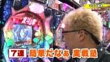 パチンコ実戦塾2016 #8 ぱちんこCR北斗の拳6 拳王