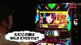 ユニバTV3 #6 パチスロバジリスク~甲賀忍法帖~III ゲスト:ドラ美(後編)