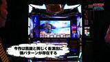 ユニバTV3 #11 アナザーゴッドポセイドン-海皇の参戦- ゲスト:中武一日二膳