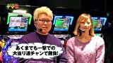 ユニバTV3 #36 CRバジリスク~甲賀忍法帖~弦之介の章 ゲスト:みさお(後編)