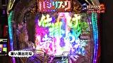 ユニバTV3 #79 Pバジリスク~甲賀忍法帖~2