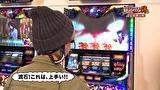ユニバTV3 #84 『SLOTバジリスク~甲賀忍法帖~絆2』 設定推測実戦 後半戦