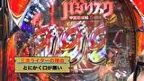 三流×3 #28 CRバジリスク~甲賀忍法帖~弦之介の章