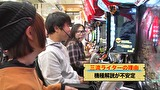 三流×3 #73 「3人ノリ打ちで勝て!!」