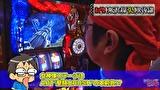 閉店くんがGO3 #20 パチスロ聖闘士星矢 海皇覚醒