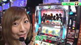 橘リノの「先輩!ごちスロ様です!!」 #5 ゲスト:みさお、政重ゆうき 沖ドキ!