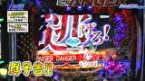パチテレ!情報プラス HYPER #59 ぱちんこ 劇場霊