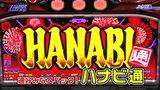 パチテレ!情報プラス HYPER #72 ハナビ通