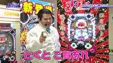 パチテレ!情報プラス HYPER #87 Pぶいぶい!ゴジラ かいじゅう大集合!!