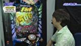 パチテレ!情報プラス HYPER #88 P北斗の拳8覇王