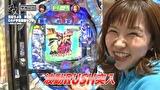 満天アゲ×2クインテット #8 ぱちんこCR聖戦士ダンバイン