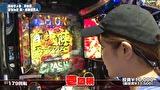 満天アゲ×2クインテット #29 P北斗の拳8覇王