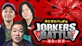 タケタケバッチのJORKERS BATTLE~運命の使者~