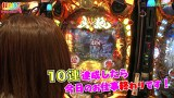 打チくる!? #59【かおりっきぃ☆前編】 CR牙狼FINAL