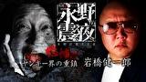 戦慄トークショー 永野が震える夜 (3)~恐怖!ヤンキー界の重鎮 岩橋健一郎