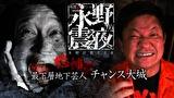 戦慄トークショー 永野が震える夜 (4)~恐怖!最下層地下芸人 チャンス大城