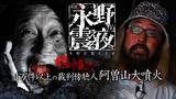 戦慄トークショー 永野が震える夜 (6)~恐怖!1万件以上の裁判傍聴人・阿曽山大噴火