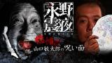 戦慄トークショー 永野が震える夜 (7)~恐怖!山口敏太郎の呪い面