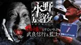 戦慄トークショー 永野が震える夜 戦慄トークショー 永野が震える夜(8)~恐怖!UFOを呼ぶ武良 信行&藍上