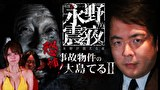 戦慄トークショー 永野が震える夜 (13)~恐怖!事故物件の大島てるⅡ