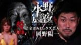 戦慄トークショー 永野が震える夜 (14)~恐怖!借金まみれのクズ芸人・岡野陽一