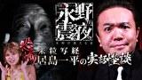 戦慄トークショー 永野が震える夜 (15)~恐怖!米粒写経・居島一平の実話怪談