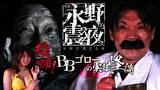 戦慄トークショー 永野が震える夜 (16)~恐怖!BBゴローの実話怪談
