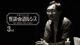 住倉カオスの怪談★語ルシス (3)