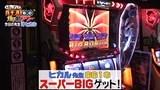 ヒロシ・ヤングのパチスロガリ勉アワー 新鬼武者・エヴァンゲリヲン~真実の翼~