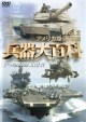兵器大百科 vol.2 アメリカ陸・海軍編