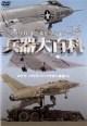 兵器大百科 vol.3 アメリカ・オールドファイターズ編