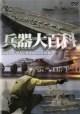 兵器大百科 vol.10 アメリカ海軍戦闘艦艇編