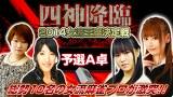 四神降臨2014女流王座決定戦