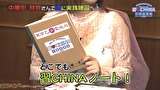 成瀬心美と波多野結衣の習♥CHINA 中國語講座―東京校― 第5弾 3