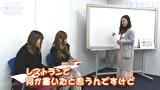成瀬心美と波多野結衣の習♥CHINA 中國語講座―東京校― 第6弾 1