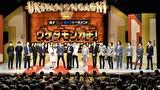 無差別級お笑いトーナメント ウケタモンガチ!