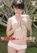 ミスFLASH2013 池田裕子