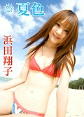 夏色 浜田翔子